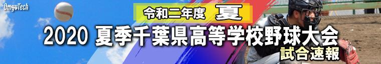 2020夏季千葉県高校野球大会