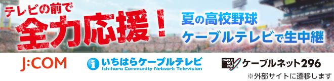 千葉高野連 ケーブルテレビ生中継