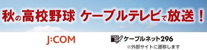 千葉県高野連 ケーブルテレビ